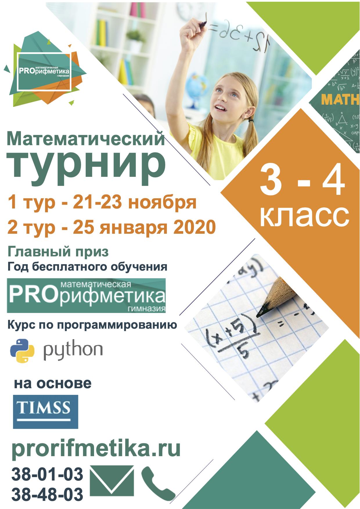 математический турнир 3-4