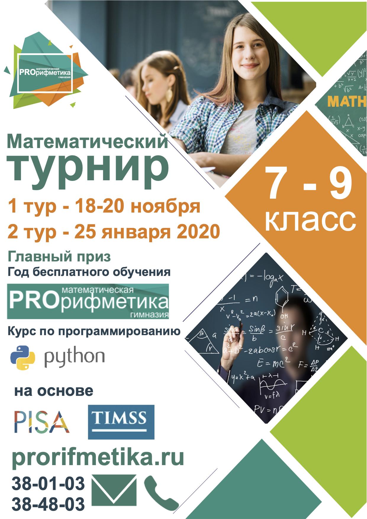 математический турнир 7-9